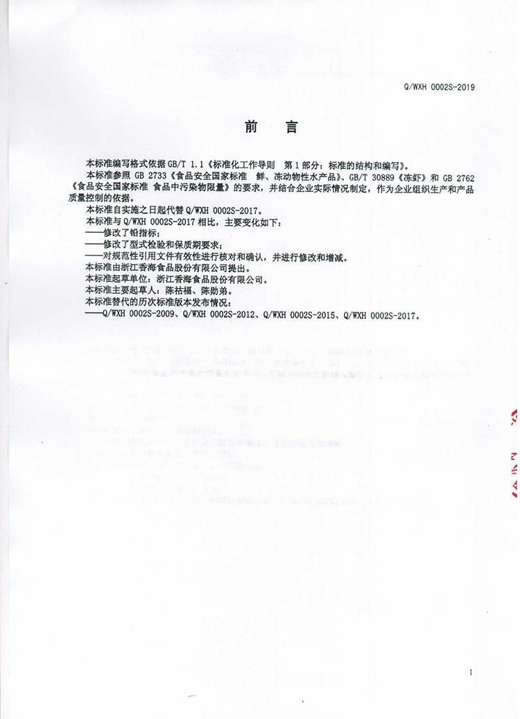 冻虾仁Q-WXH0002S-2019-2.jpg