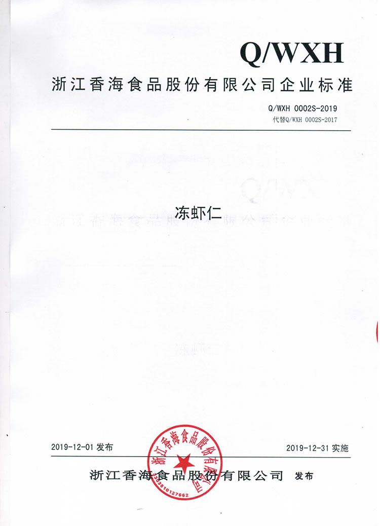 冻虾仁Q-WXH0002S-2019-1.jpg
