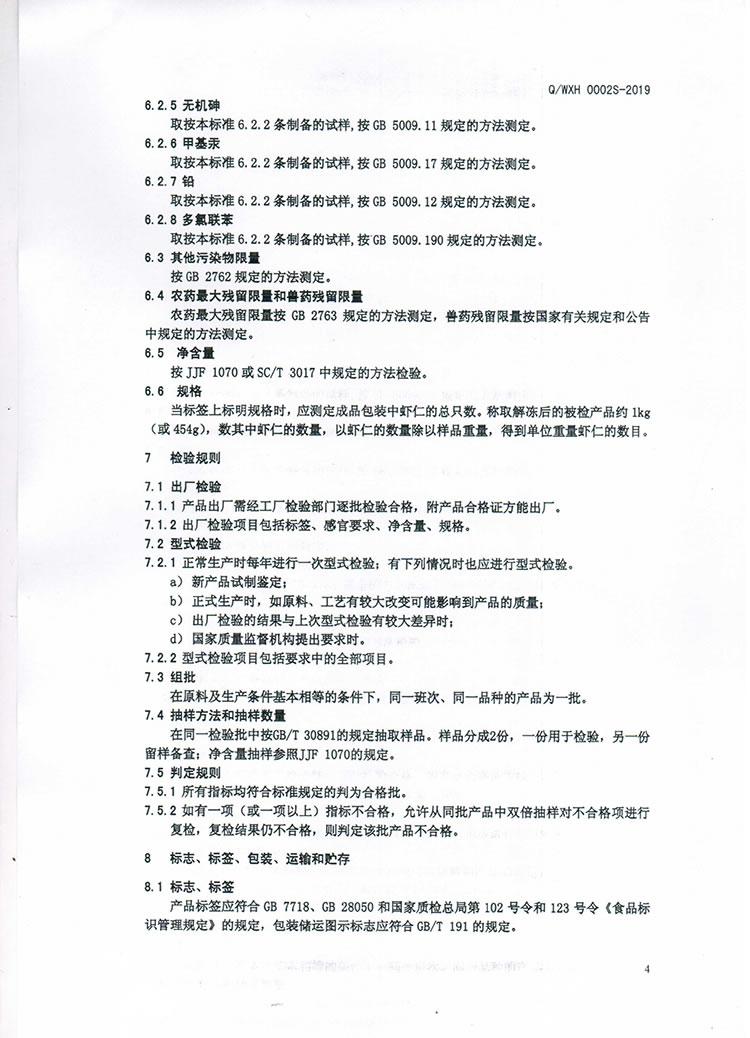 冻虾仁Q-WXH0002S-2019-6.jpg