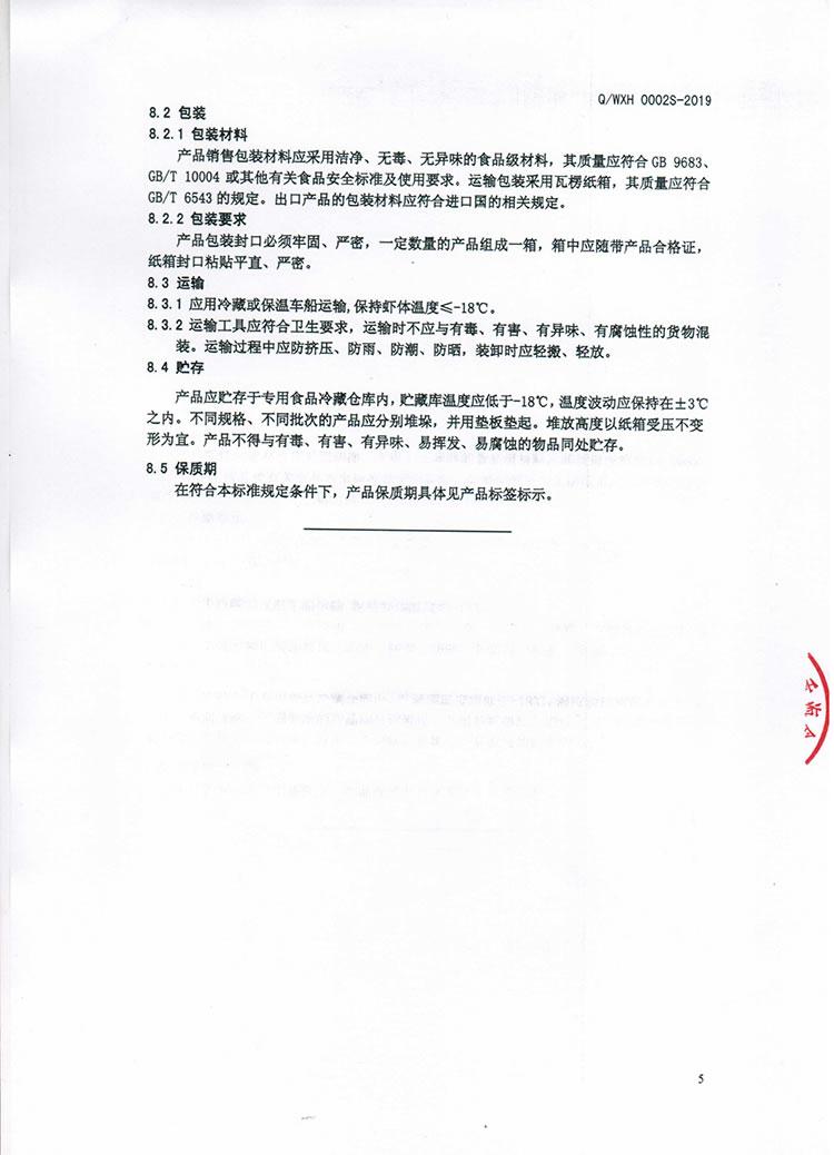 冻虾仁Q-WXH0002S-2019-7.jpg