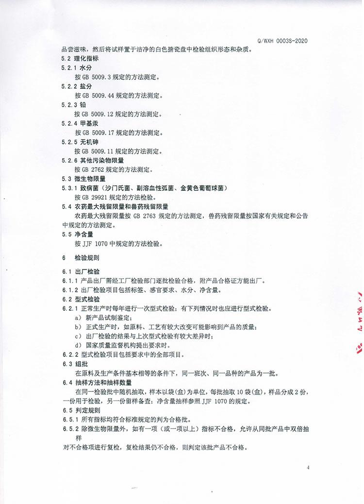烤炸海鲜制品Q-WXH0003S-2020-6.jpg
