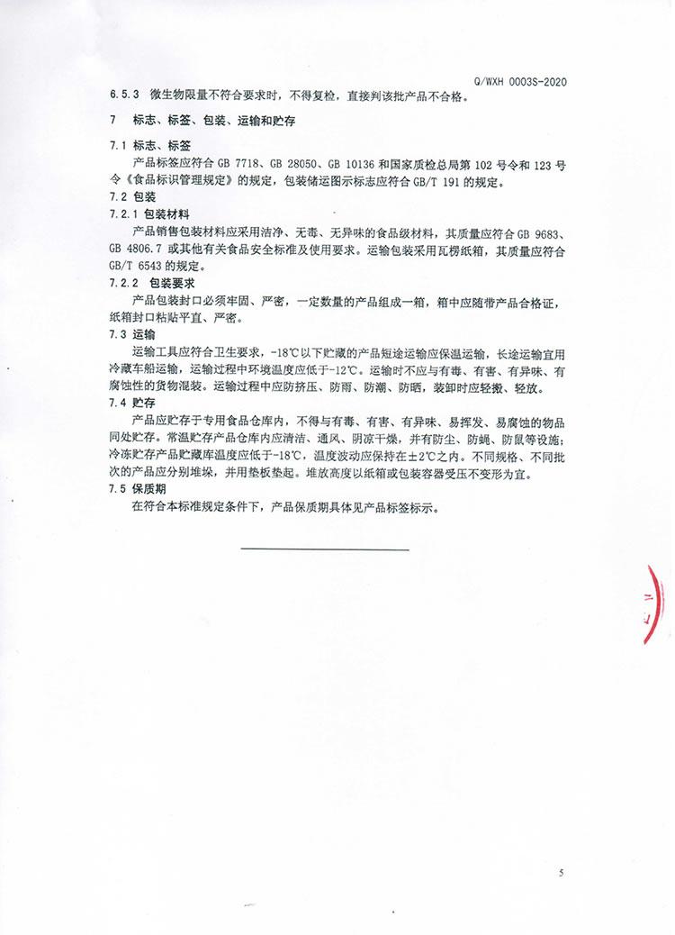 烤炸海鲜制品Q-WXH0003S-2020-7.jpg