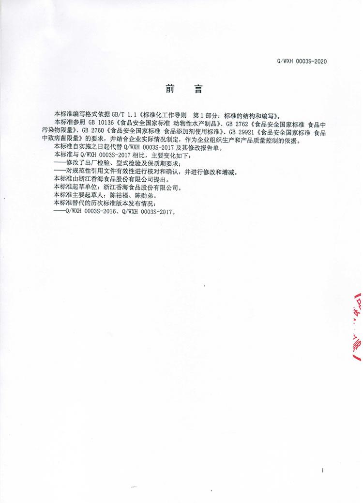 烤炸海鲜制品Q-WXH0003S-2020-2.jpg