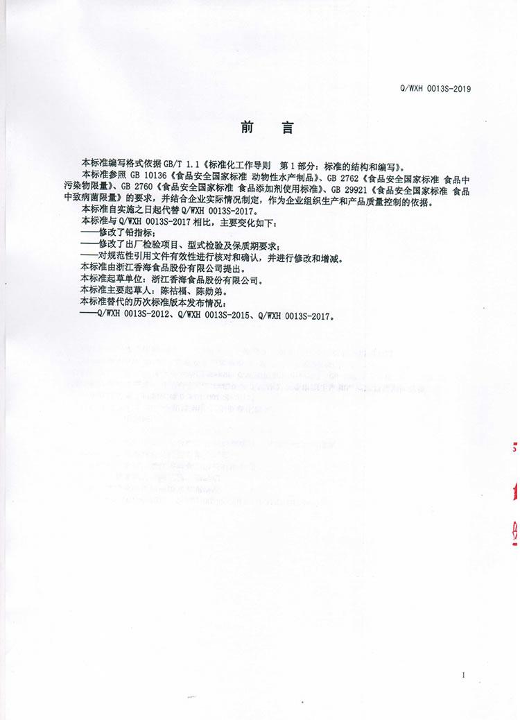 熟制海参Q-WXH-0013S-2019-2.jpg