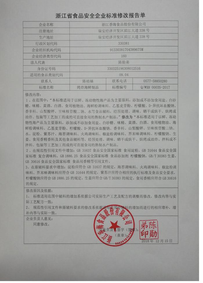 烤炸海鲜制品标准Q-WXH-0003S-2017(2018年修改版)-8.jpg