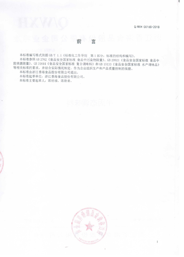 半固态调味料(Q-WXH-0016S-2018)-盖章-2.jpg
